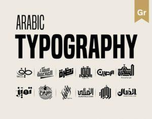 شعار الطباعة العربية