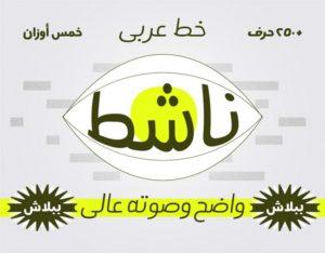 ناشط * خط عربي مجاني *
