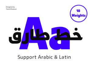 طارق Typeface- خط طارق