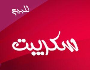 الخط العربي |  خط سكريبت