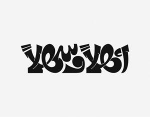 تجارب الطباعة العربية |  تحدي هبراير
