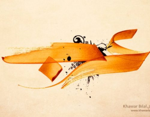 الخط العربي (لوحات) |  ونقلت الرومي