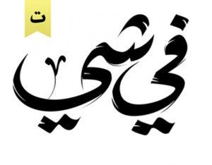 – 20 طباعة –