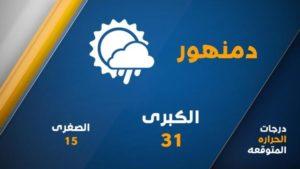 تصميم طقس بالعربي psd