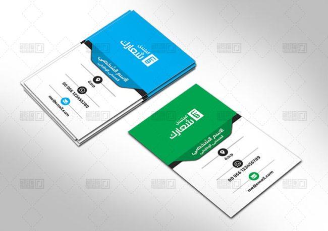تصميم كارت شخصى عربي مفتوح المصدر بصيغة psd قابل للتعديل على فوتوشوب