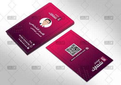 بطاقة عمل بالعربي