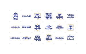 مخطوطة للعيد