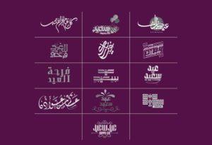 افضل مخطوطات العيد