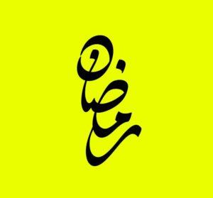 مخطوطة شهر رمضان