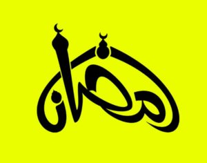 مخطوطة رمضان مفرغة