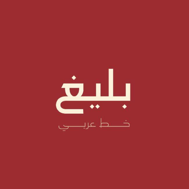 خط بليغ Baleegh Arabic Font خطوط للفوتوشوب