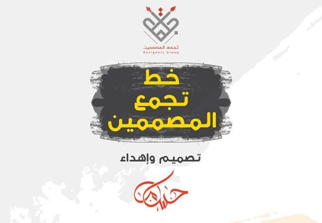 خط تجمع المصممين Tajm3 Desgroup Arabic Font خطوط للفوتوشوب 2021