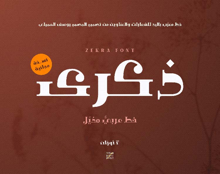 خط ذكرى Zekra Typeface Arabic Free Font خطوط للتصميم 2021