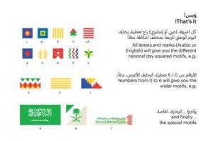 زخارف اليوم الوطني السعودي