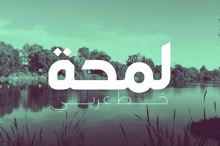 خط لمحة Lamhah Arabic Font خطوط للفوتوشوب