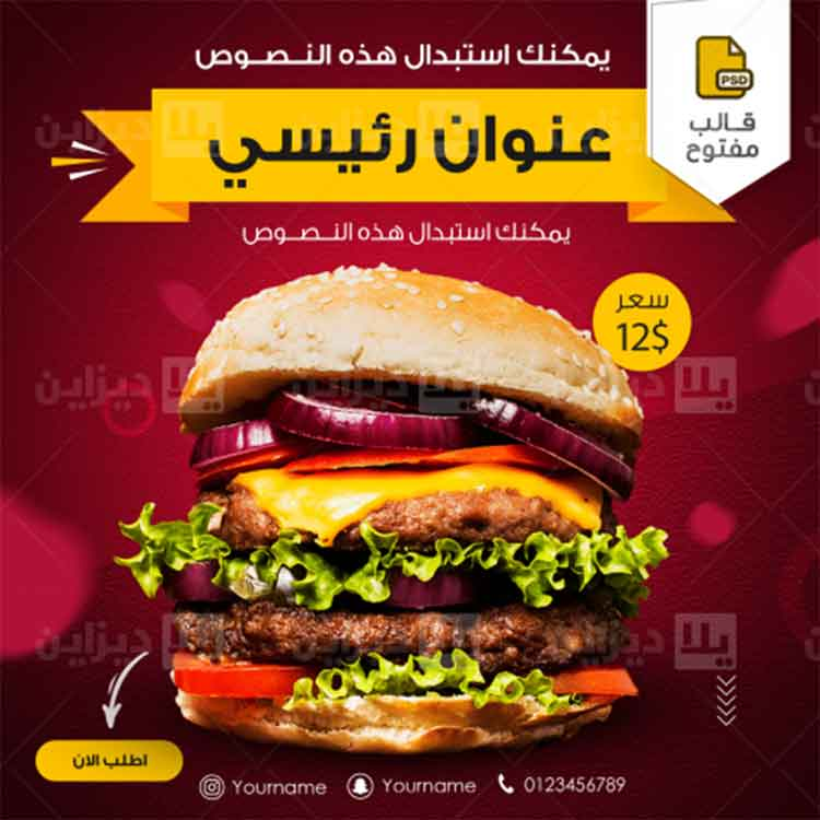 اعلان برجر بالعربي psd