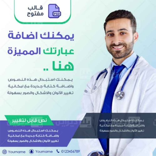قالب اعلان طبي