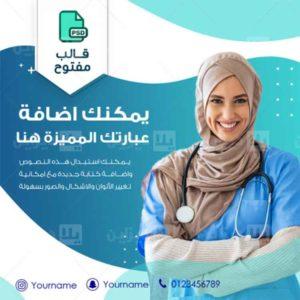 تصميم طبي بالعربي psd