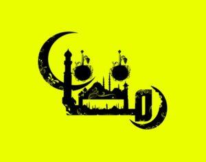 مخطوطة رمضان مزخرفة