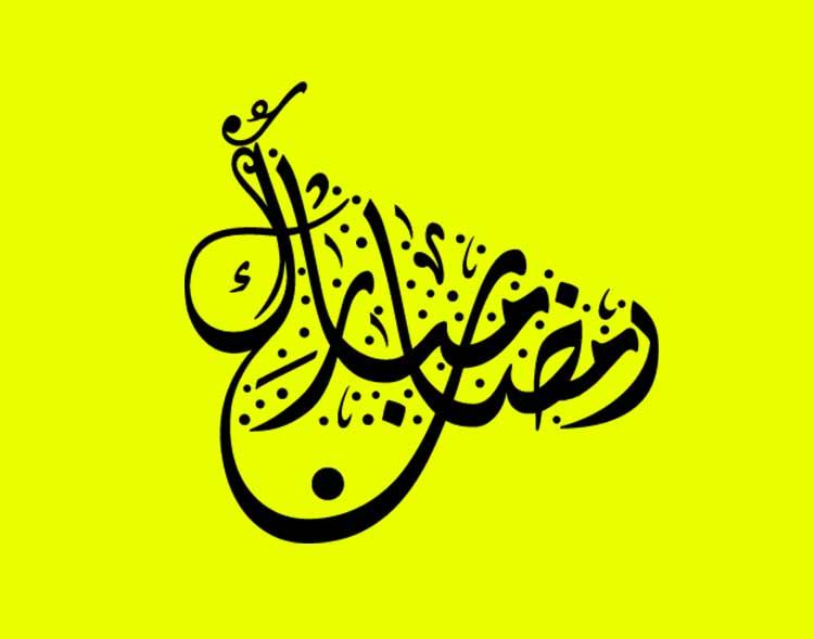 مخطوطة رمضان مبارك