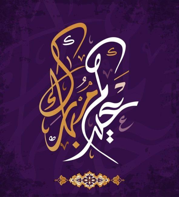 بطاقة معايدة عيدكم مبارك تهنئة العيد كروت معايده
