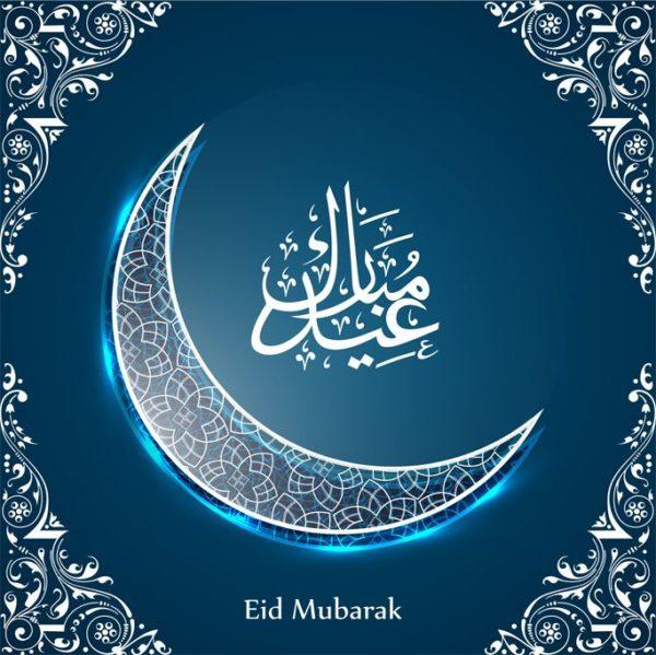 اجمل التهاني معايدة عيد مبارك Eid Mubarak رائعه جدا عيِّد على الاصدقاء باحلى كروت معايده