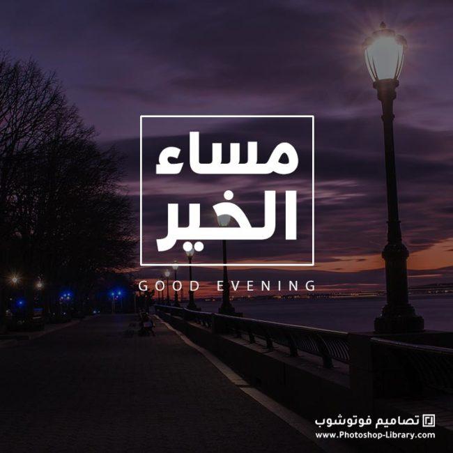 اجمل الصور مساء الخير فيس بوك 2021 ، تصاميم مساء الخير جديدة حصرية