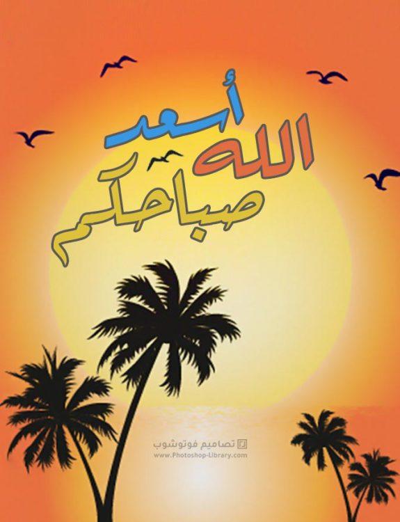 اسعد الله صباحكم ، صور ، صباح الخير ، بطاقات للصباح ادعية دينية 2021