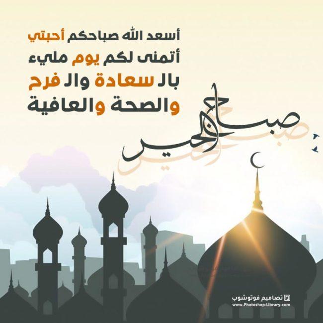 بطاقات صباح الخير اسلامية ، صباح الخير اسلامية بالصور ، بطاقات صباح الخير فيها دعاء 2021