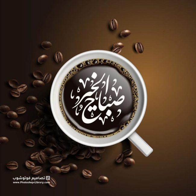 #بطاقة صباح الخير ، الاثنين #قهوة الصباح ، #تصميم #صور صباح الخير صور صباحيه للصباح 2021