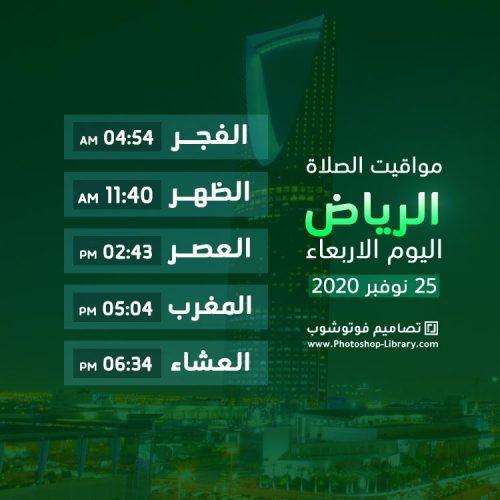 بطاقة مواقيت الصلاة مدينة الرياض، السعودية ٢٥ نوفمبر ٢٠٢٠