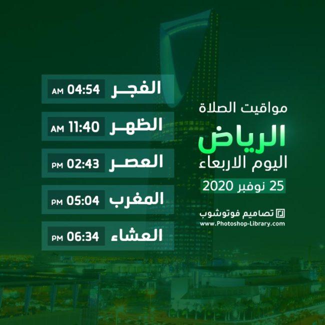 بطاقة مواقيت الصلاة في الرياض اليوم الاربعاء 25-11-2020