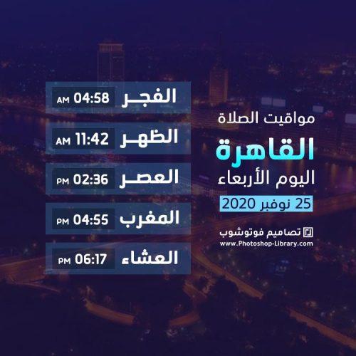 بطاقة مواقيت الصلاة مدينة القاهرة، مصر ٢٥ نوفمبر ٢٠٢٠