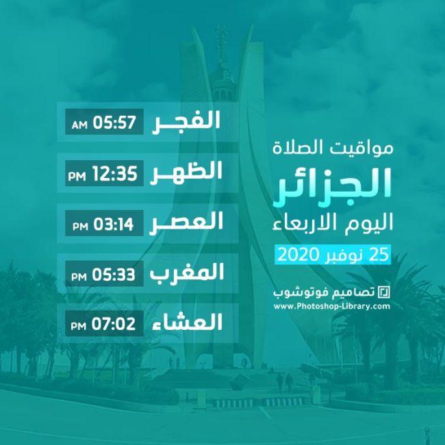 بطاقة مواقيت الصلاة مدينة الجزائر، الجزائر ٢٥ نوفمبر ٢٠٢٠