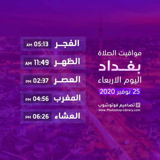 بطاقة مواقيت الصلاة مدينة بغداد، العراق ٢٥ نوفمبر ٢٠٢٠