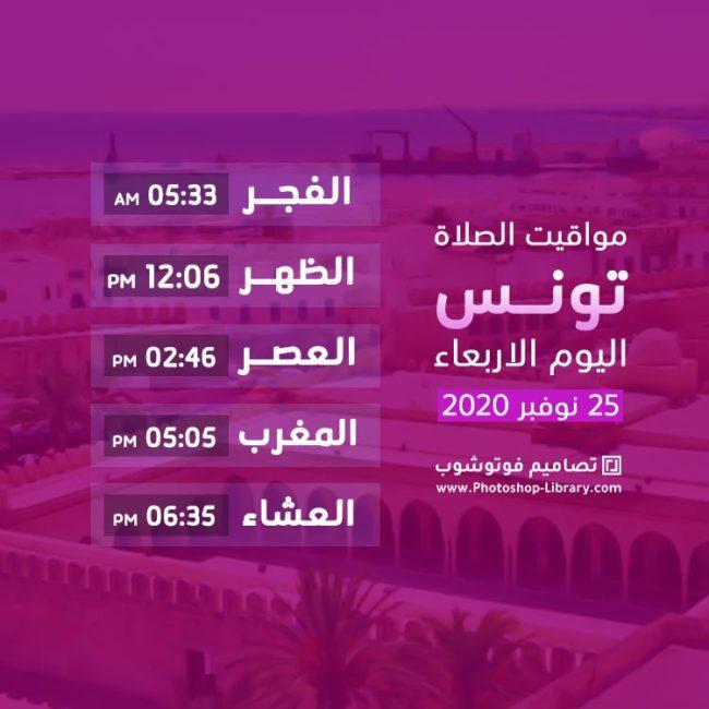 بطاقة مواقيت الصلاة مدينة تونس، تونس ٢٥ نوفمبر ٢٠٢٠