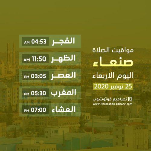 بطاقة مواقيت الصلاة مدينة صنعاء، اليمن ٢٥ نوفمبر ٢٠٢٠
