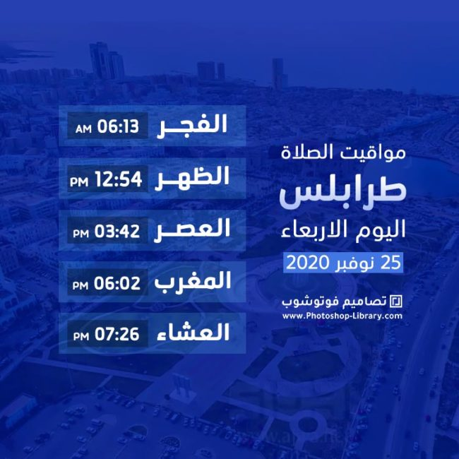 بطاقة مواقيت الصلاة مدينة طرابلس، ليبيا ٢٥ نوفمبر ٢٠٢٠