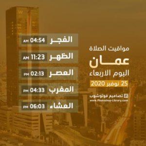 بطاقة مواقيت الصلاة مدينة عمان، الاردن ٢٥ نوفمبر ٢٠٢٠