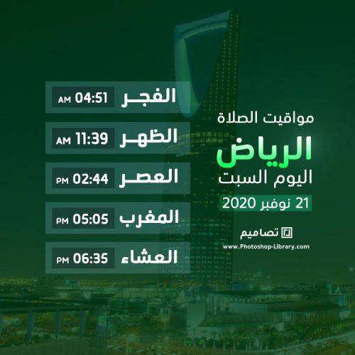 بطاقة موعد اذان الفجر في الرياض ، الظهر ، العصر ، المغرب ، العشاء ، اليوم السبت 21 نوفمر 2020