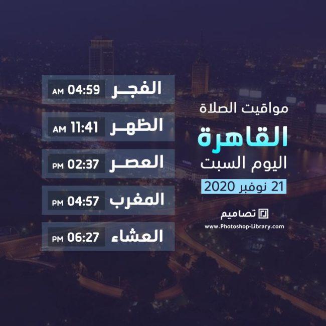 بطاقة موعد اذان الفجر القاهرة ، الظهر ، العصر ، المغرب ، العشاء ، اليوم السبت 21 نوفمر 2020