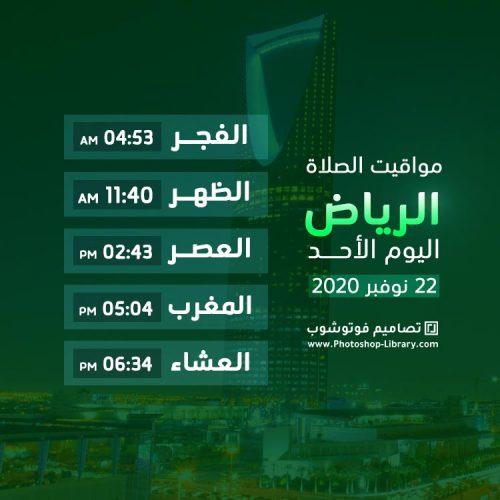 بطاقة موعد اذان الفجر في الرياض ، الظهر ، العصر ، المغرب ، العشاء ، بتاريخ 22-11-2020