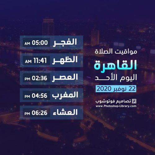 بطاقة موعد اذان الفجر في القاهرة ، الظهر ، العصر ، المغرب ، العشاء ، بتاريخ 22-11-2020