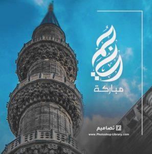 تهنئة جمعة مباركة ، سماء صافية ، مئذنة مسجد ، تصميم حصري 2021