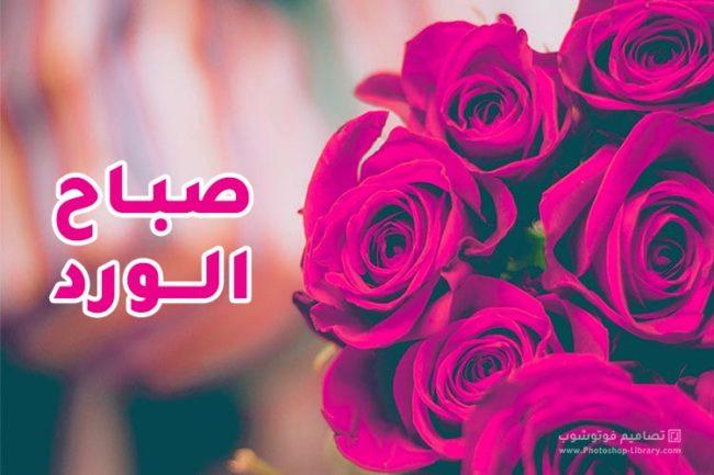 رمزيات صباح الخير ، صباح الورد 2020