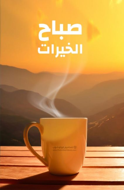 صباح الخيرات ، صباح الخير قهوة ، صباح الخير مع فنجان قهوة ، صباح الخير قهوة 2021