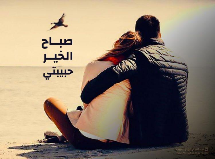 صباح الخير حبيبتي رومانسي ، صور صباح الخير للحبيبه ، للزوجه ، صور رومانسيه 2021