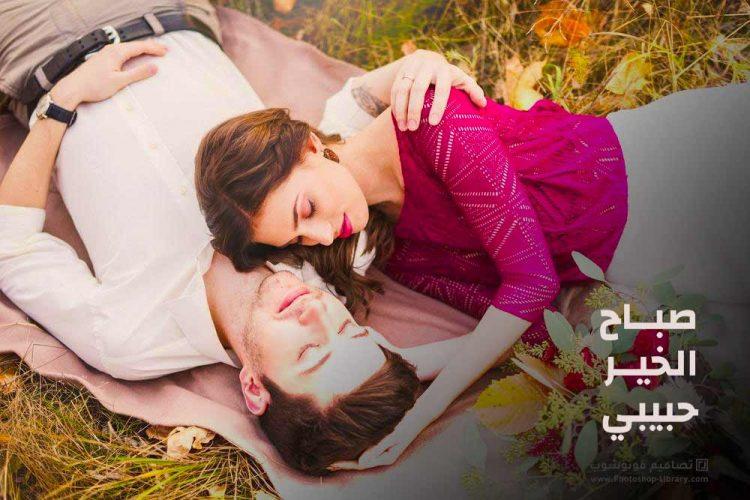 صباح الخير حبيبي رومانسي ، صور صباح الخير للحبيب ، للزوج ، صور رومانسيه 2021