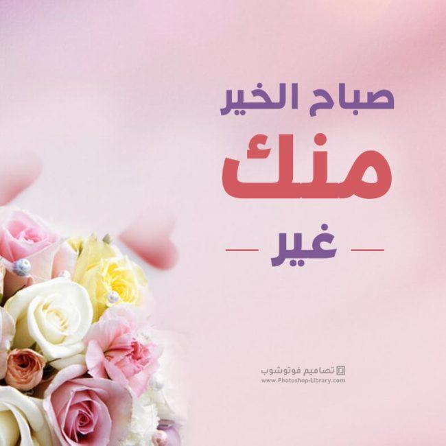 صباح الخير للحب ، بطاقة صباح الخير ، كروت صباح الخير ، صور صباح الخير حبيبي ، تويتر ، فيس بوك 2021