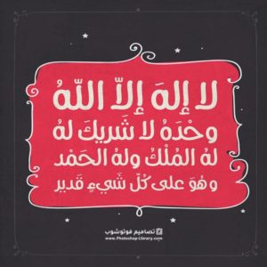#صور #تصاميم #بطاقات لا اله الا الله وحده لا شريك له له الملك وله الحمد وهو على كل شيء قدير 2021